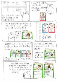 yukioh_making_4.jpg