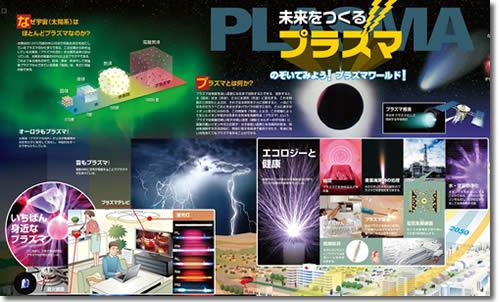ikka_plasma.jpg