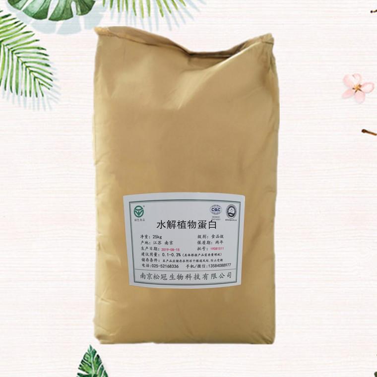 水解植物蛋白生產廠家價格 25元/公斤 廠家:南京松冠生物科技有限公司