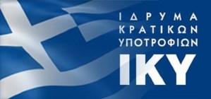 31 Υποτροφιες για Μεταδιδακτορική Έρευνα και 80 ερευνητικά προγράμματα στην Ελλάδα από το ΙΚΥ