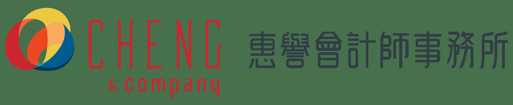 Cheng&Company 惠譽會計師事務所