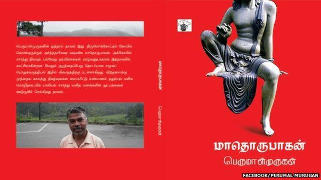 Maadhorubaagan (Tamil) – Book Review