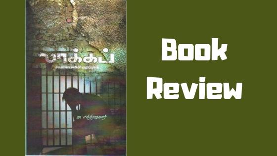 லாக்கப் – நாவல் விமர்சனம்