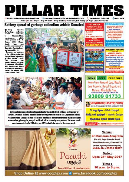 Pillar_Times_21_05_17_e_paper