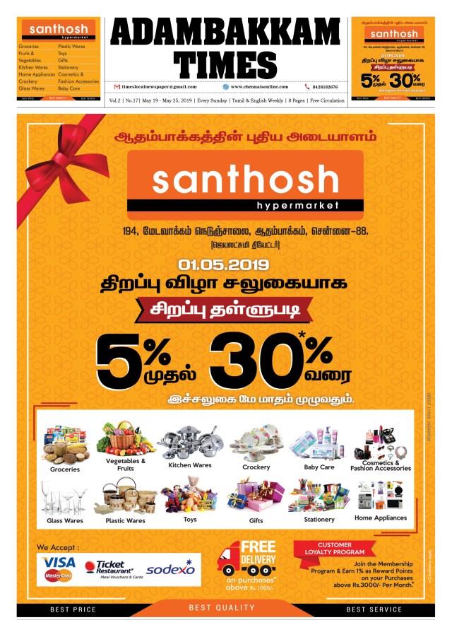 Santhosh Supermarket Adambakkam