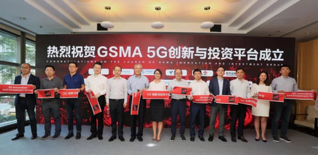 GSMA 5G创新与投资平台成立,晨山资本为联合创始成员