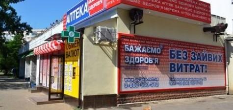 Аптеки міста Кагарлик