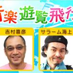 NHK FM 音楽遊覧飛行エキゾチッククルーズ