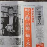 週間読書人新聞7月31日号 にて「おいしい中東」が紹介されました!