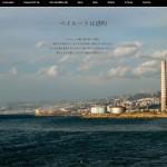 Salam's Beirut & Lebanon Photos Oct. 2012