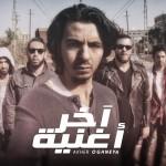 كايروكي – آخر أغنية – Cairokee -最後の歌 Akher Oghneya