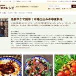 Cook Padプロのレシピにサラームの中東料理が登場!