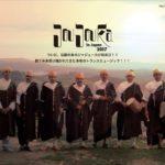 ジャジューカついに解禁!The Master Musicians of Joujouka in Japan 2017!