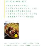 7.8.Sat.日沼紀子『日常づかいのシナモンレシピ』発売記念トーク@下北沢B&B