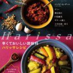 共著:辛くておいしい調味料 ハリッサレシピ 8月2日発売