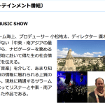 日本民間放送連盟賞受賞!J-WAVE Oriental Music Show