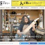 ヨシダダイキチ「愛する楽器」インタビュー