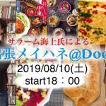 20190810Sat.出張メイハネ@徳島Door!