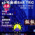 20200412Sun. 越境ガーデン@不動前Bar Trio→キャンセル