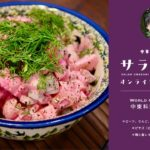 20210220Sat.オンラインサロン中東料理教室:鶏と塩レモン、オリーブのタジン