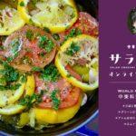 20210321オンラインサロン中東料理教室第7回