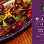 20210424Sat.オンラインサロン中東料理教室vo.8
