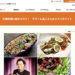 20210505Wed.中東料理教室@阿佐ヶ谷コトラボ