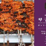 20210523Sun.オンラインサロン中東料理教室 vol.9