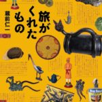 20210605J-WAVE Oriental Music Show:蔵前仁一さんを招いて