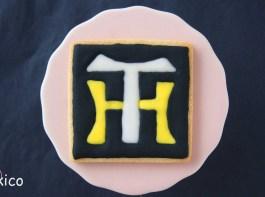 タイガースロゴのアイシングクッキー