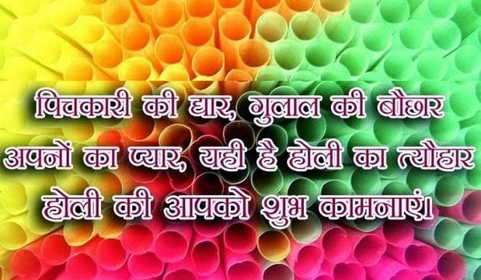 Happy-Holi-Sms Hindi
