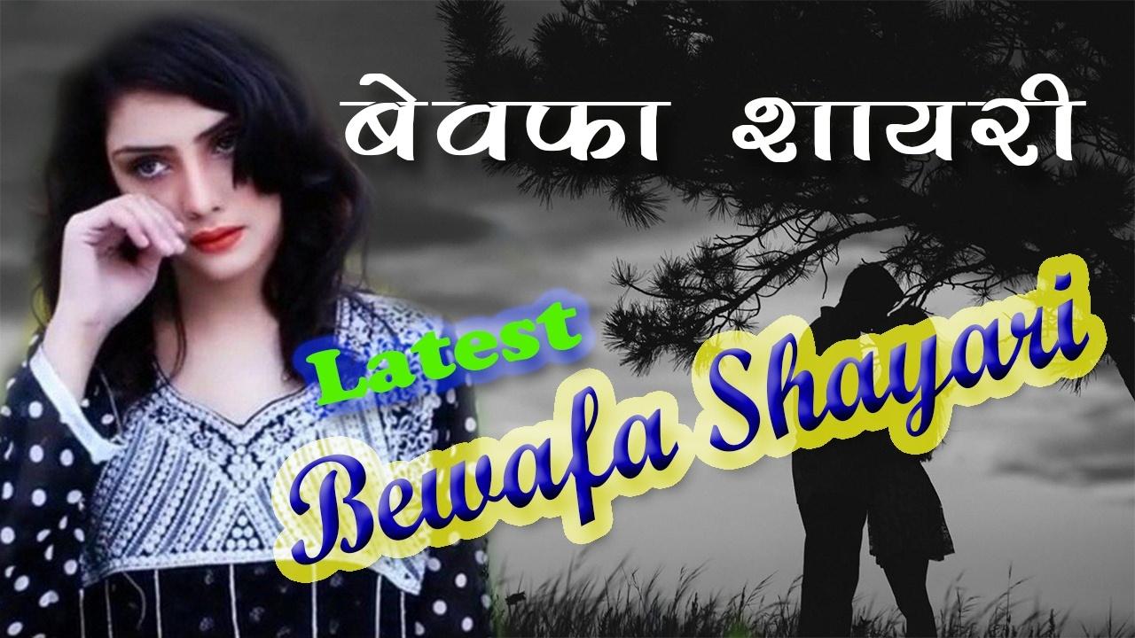 Top 20 Hindi Dard & Bewfa Shayari For Boyfriend/Girlfriend