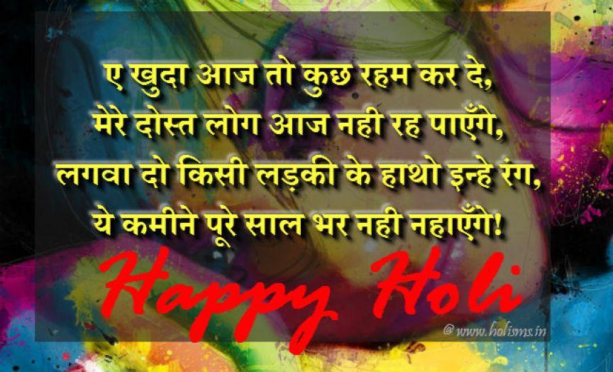 holi-greeting-card Hindi