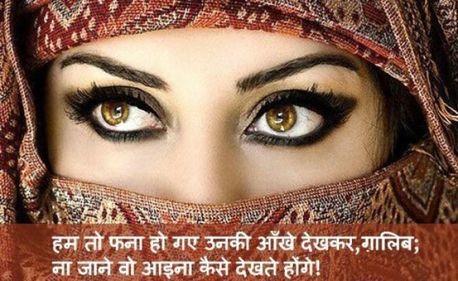 mirza-ghalib-shayari-in-hindi