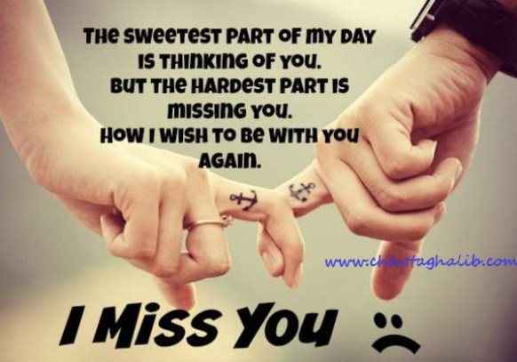 32 Latest Collection of Missing You Shayari, SMS, Messages For