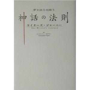 神話の法則―ライターズ・ジャーニー (夢を語る技術シリーズ 5) [単行本]