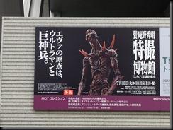 館長 庵野秀明 特撮博物館 ミニチュアで見る昭和平成の技