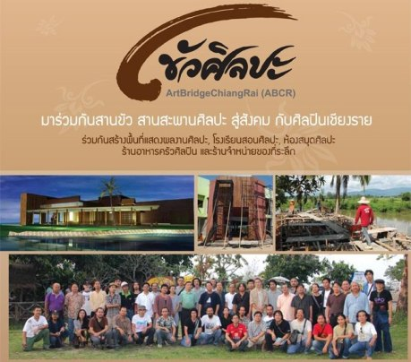 Chiang Rai will open the Khua Silapa (Art Bridge) Project in February to be a pavilion for fellow artists. It's a two-story pavilion, refurbished by ceramist Somluk Pantiboon. Inside, the pavilion will house a gallery, art school, restaurant, cafe, library and souvenir shop, perfect for folks and tourists to hangout during a day.