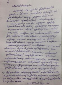 Letter to Burma's opposition leader Aung San Suu Kyi