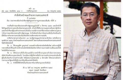PM uses Article 44 to speed up inquiry into Buranupakorn Family, Pheu Thai politicians