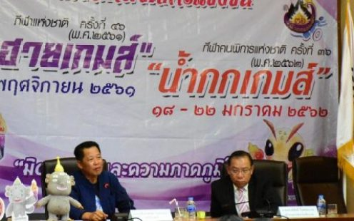 Chiang Rai Province Gears Up for Two National Sporting Events