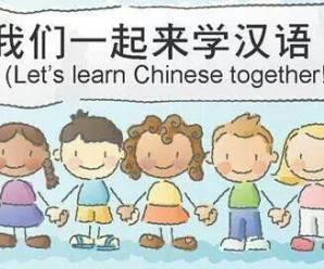 Laboratorio di cinese per bambini