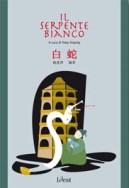 libri italiano_cinese12