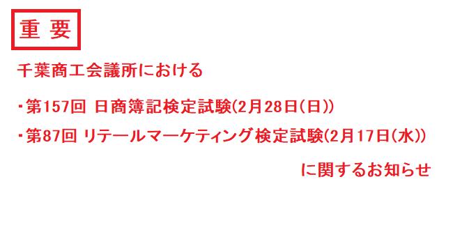検定 コロナ 簿記