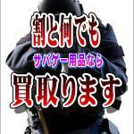 【海の日】最大20%OFF!!!!!【久々のSALE】