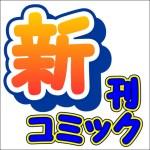 10月発売の新刊コミック買取 0v0!