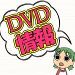 DVD&Blu-ray 強化買取&最低保証買取!