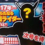 【関連商品】仮面ライダービルド【高額買取】
