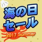 3連休は海の日セール開催!(15~17日まで)