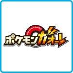 ポケモンガオーレ 最新買取表 (11/8更新)